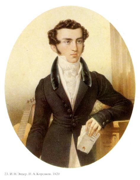 Николай Александрович Корсаков. Художник .И.Н.Эндер. 1820