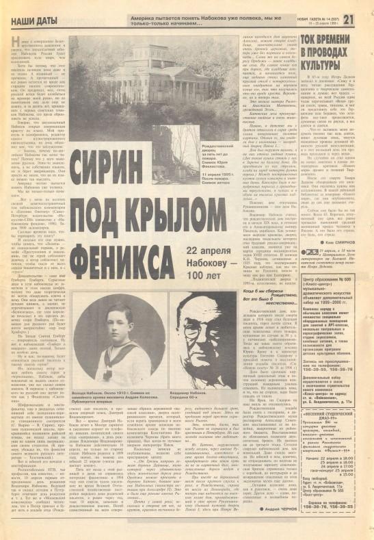 Nabokov_Novgaz