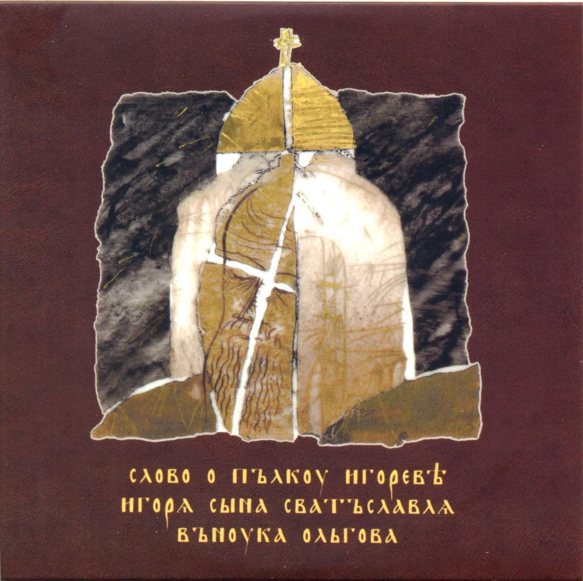 Поэтический язык слово о полку игореве видео фото 130-491