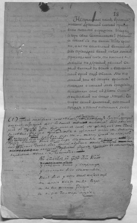 Первая страница перевода Малиновского