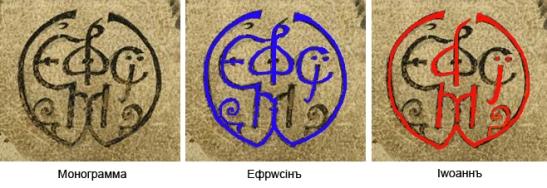 EFROSIN -MONOGRAMMA-F