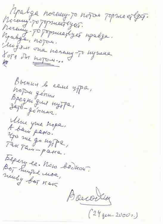 Володин_24-12-2000