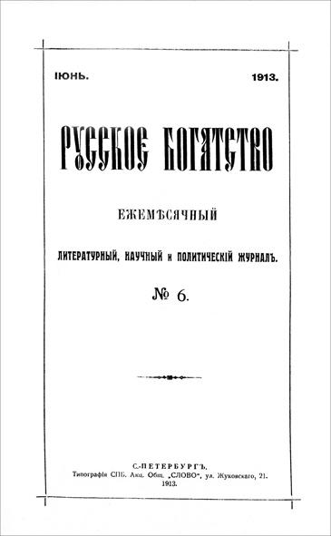 Титульный лист Русского Богатства