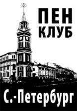 Санкт-Петербургский ПЕН-Клуб
