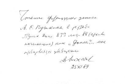 expert_lihachev